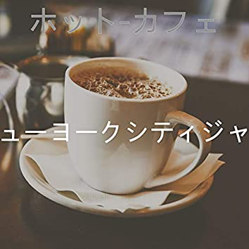 ホット-カフェ