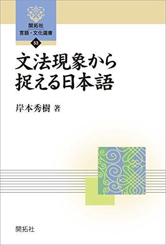 文法現象から捉える日本語 (開拓社 言語・文化選書)