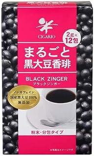 まるごと黒大豆珈琲ブラックジンガー(2gx12包) 【シガリオ】