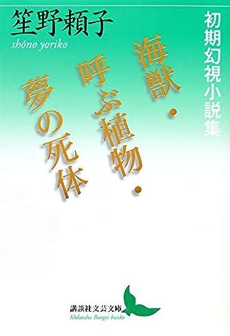海獣・呼ぶ植物・夢の死体 初期幻視小説集 (講談社文芸文庫)