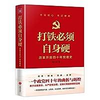 打铁必须自身硬:改革开放四十年党建史()