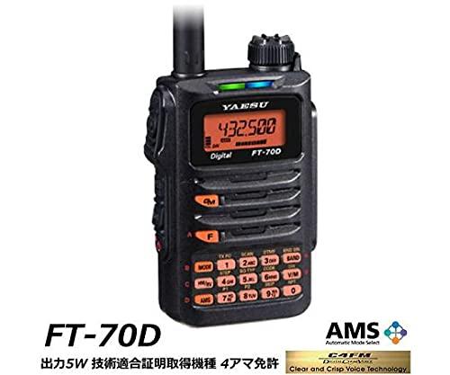 YAESU・STANDARD C4FM/FM 144/430MHz デュアルバンドデジタルトランシーバー 出力5W FT-70D