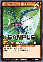 遊戯王ラッシュデュエル RD/ST02-JP006 ツインエッジ・ドラゴン R