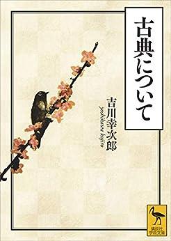 [吉川幸次郎]の古典について (講談社学術文庫)