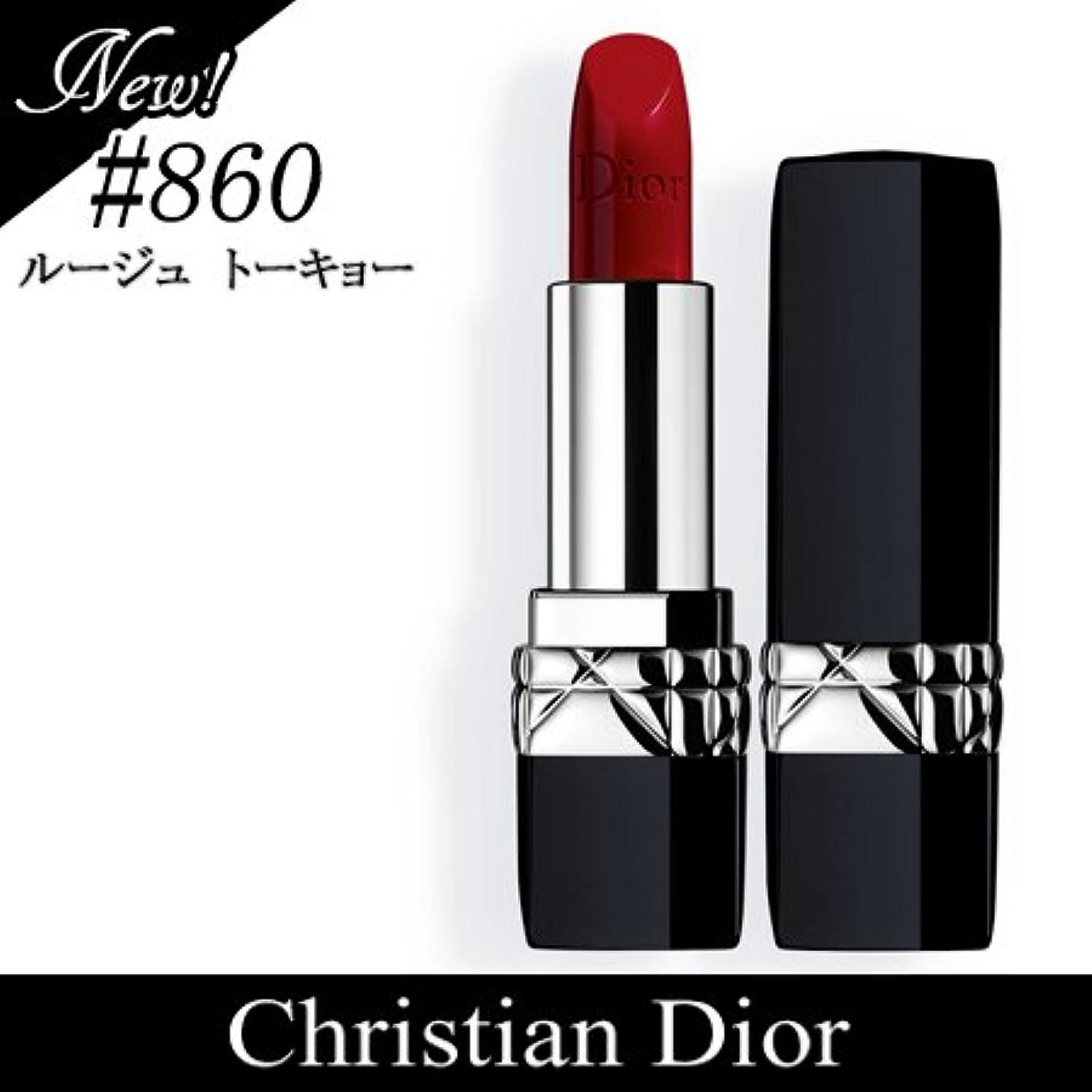 【クリスチャン ディオール 口紅】ルージュ ディオール #860