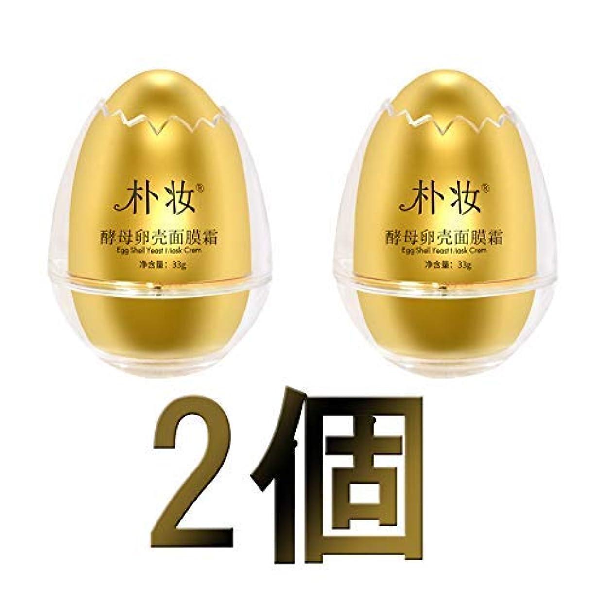 ファンブルギャングスターユーモア朴妆たんたんパックx2個 酵母卵殻マスククリーム33g しっとりと た肌,シュリンクポア,しわ耐性,肌を引っ張る、