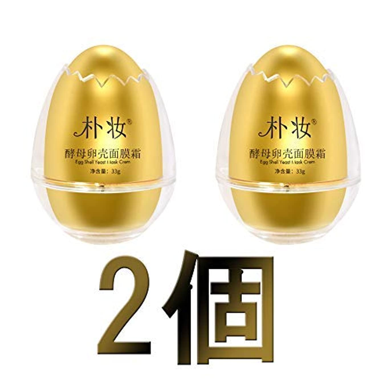 年忘れっぽい運搬朴妆たんたんパックx2個 酵母卵殻マスククリーム33g しっとりと た肌,シュリンクポア,しわ耐性,肌を引っ張る、