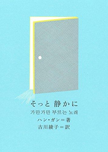 そっと 静かに (新しい韓国の文学)