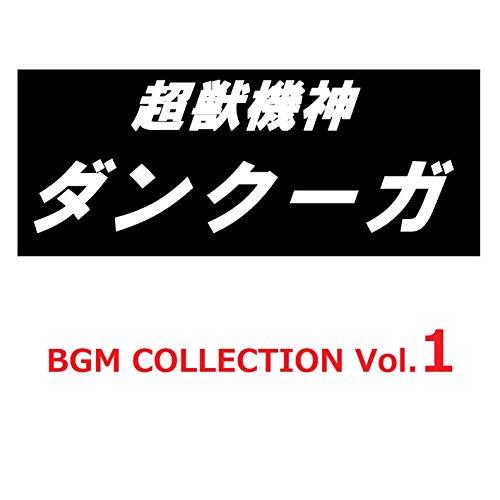 超獣機神ダンクーガ BGM COLLECTION VOL.1