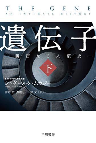 遺伝子‐親密なる人類史‐ 下 (ハヤカワ文庫NF)の詳細を見る