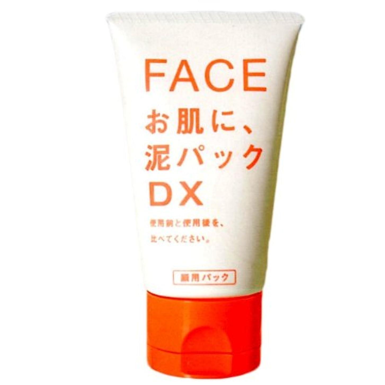 究極の線コモランマFACE お肌に、泥パック DX