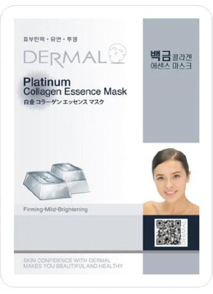 増加する腐食する同封するダーマル(Dermal) フェイス パック マスク 白金 10枚セット