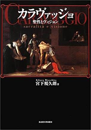 カラヴァッジョ―聖性とヴィジョン―