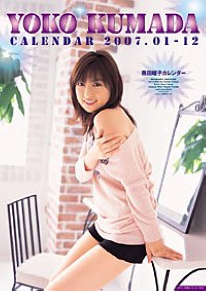 一過性色半円熊田曜子 2007年 カレンダー