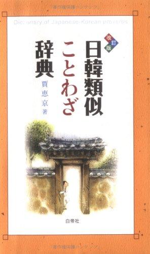 改訂版 日韓類似ことわざ辞典の詳細を見る