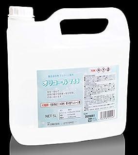 除菌用アルコール製剤 5L アルコール濃度75% 日本製 ノズル付き