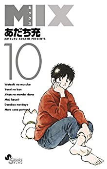 [あだち充]のMIX(10) (ゲッサン少年サンデーコミックス)