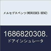 メルセデスベンツ(MERCEDES BENZ) ドアインシュレータ 1686820308.