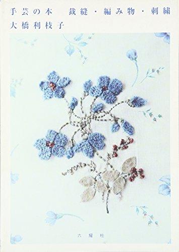 手芸の本 裁縫・編み物・刺繍