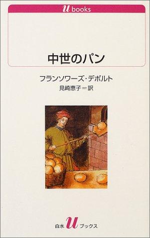 中世のパン (白水Uブックス)