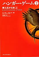Catching Fire, Part 1 4040664167 Book Cover