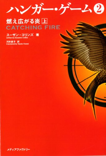 Catching Fire, Part 1 - Book  of the Hunger Games Japanese Split-Volume Edition