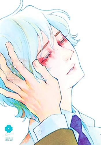 スティグマタ―愛痕― 上 (eyesコミックス)