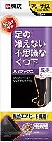 桐灰化学 足の冷えない不思議なくつ下 ハイソックス 厚手 足冷え専用 フリーサイズ 黒色 1足分(2個入)