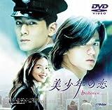 美少年の恋 [DVD] image