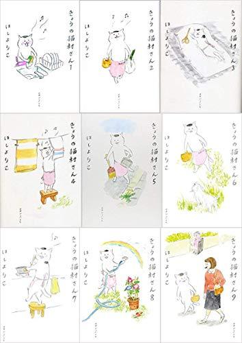 きょうの猫村さん 1-9巻セット(マガジンハウス)