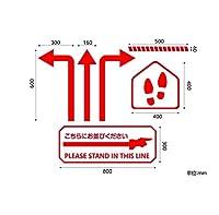 「こちらに並びください」フロア誘導シール 2ヶ国語 赤/青/緑/黒 貼り付け簡単 滑り止め 日本製(fs-s-012-rd) (赤)