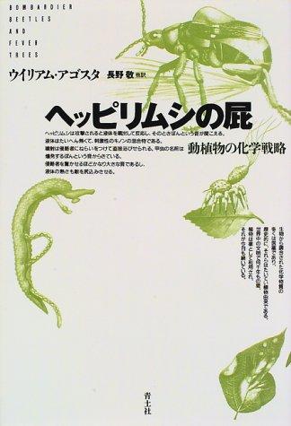 ヘッピリムシの屁―動植物の化学戦略