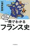 一冊でわかるフランス史 (世界と日本がわかる 国ぐにの歴史)