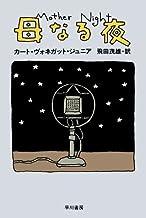 表紙: 母なる夜 | 飛田 茂雄