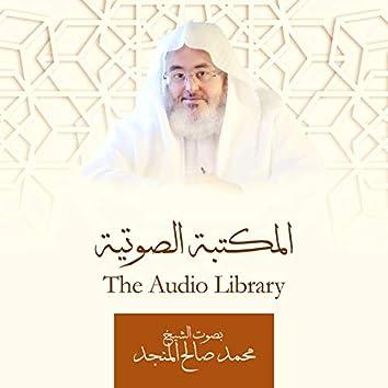 المكتبة الصوتية للشيخ محمد صالح المنجد