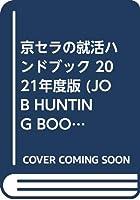 京セラの就活ハンドブック〈2021年度版〉 (会社別就活ハンドブックシリーズ)