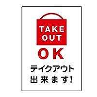 〔ポスター〕 TAKE OUT OK テイクアウトできます! パウチラミネート (A2サイズ)