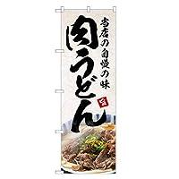 アッパレ のぼり旗 肉うどん のぼり 四方三巻縫製 (レギュラー) F04-0298C-R
