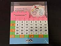 コウペンちゃん ブロックカレンダー