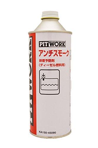 PITWORK(ピットワーク) アンチスモークディーゼル 燃料添加剤 450ml KA150-45090