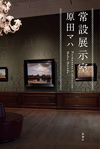 常設展示室: Permanent Collection