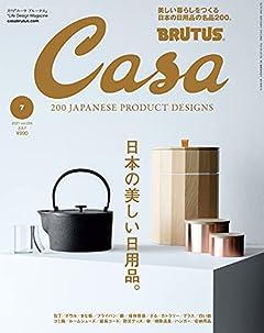 Casa BRUTUS(カーサ ブルータス) 2021年 7月 [美しい日本の日用品150]
