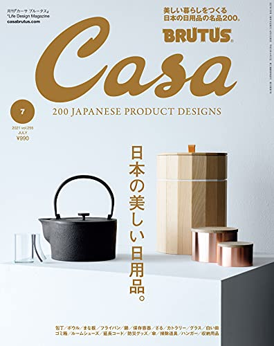 [雑誌] Casa BRUTUS (カーサ ブルータス) 2021年07月号