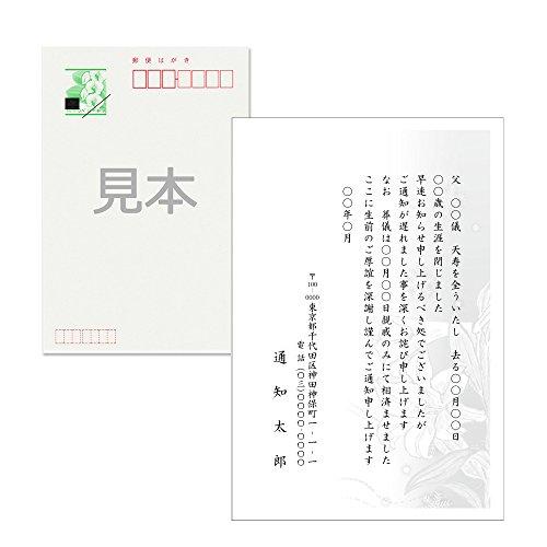 【名入れ印刷】死亡通知 はがき 40枚 死亡報告 挨拶状 官製ハガキへ印刷 63円切手付