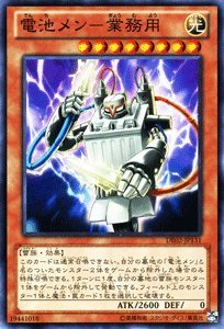 遊戯王カード 【電池メン-業務用】 DE02-JP131-N ≪デュエリストエディション2≫