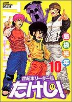 世紀末リーダー伝たけし!ワイド判 10 (ジャンプコミックス デラックス)