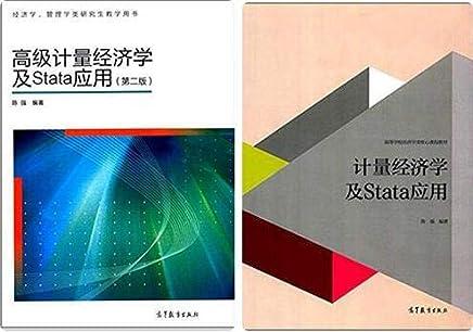 高级计量经济学及Stata应用(第二版) +计量经济学及Stata应用 陈强 2本套装