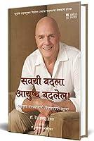 Savayi Badala Aayushya Badalel Stop The Excuses How To Change Lifelong Thoughts - Marathi