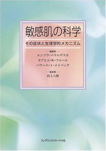 Mirror PDF: 敏感肌の科学―その症状と生理学的メカニズム