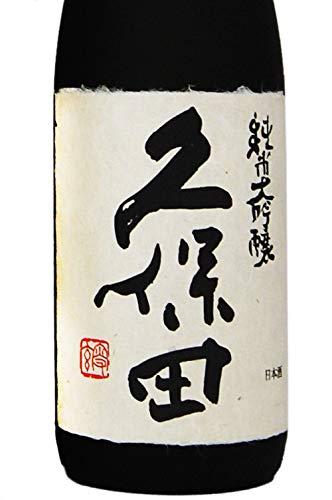 朝日酒造『久保田純米大吟醸』